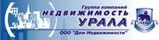 Агентство недвижимости ООО Дом Недвижимости,  группа компаний Недвижимость Урала