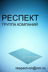 Аренда теплого склада в Нижнем Новгороде ул. Геологов
