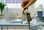 Быстро и выгодно обменять,  расселить  квартиру,  комнату,  дом,   участок