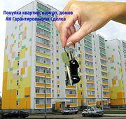 Покупка квартир,  комнат,  домов,  земельных участков