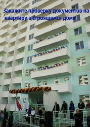 Проверка документов на строящиеся квартиры