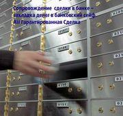 Сопровождение  сделки в банке –закладка денег в банковский сейф.