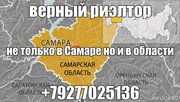 Агент по недвижемости в Самаре и по области