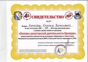 Риэлторские услуги в Крыму,  Ялте,  Севастополе